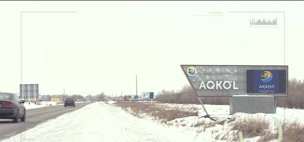 Первый Hi-Tech город Акколь в Казахстане